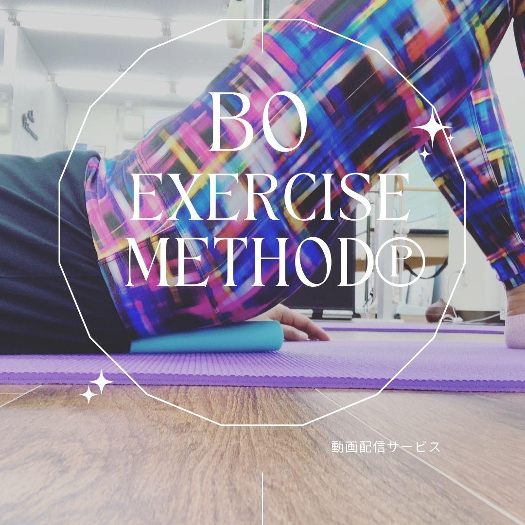 BOは形だけが特徴なのではなく、その使い方にあります